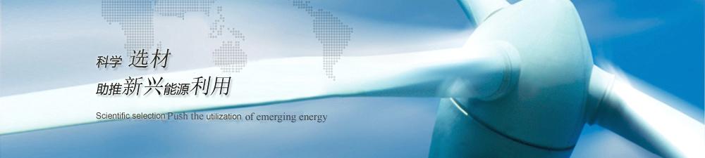 科学选材 助推新兴能源利用