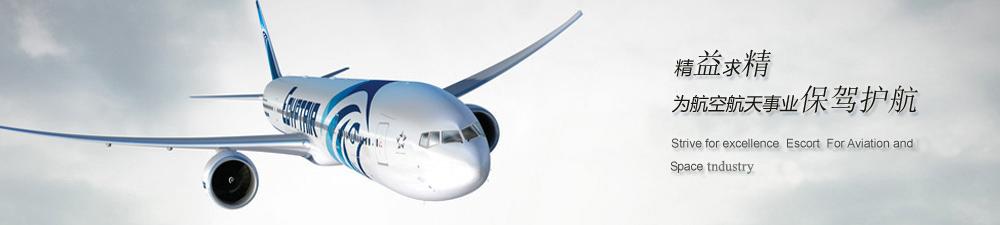 精益求精 为航空航天事业保驾护航